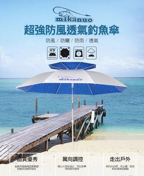 MIKA 雙層遮陽帳 釣魚傘  超強防曬 抗雨 遮陽傘  2.2米