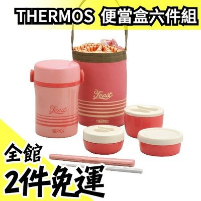 【粉色便當罐6件組】THERMOS 膳魔師 790ml不銹鋼三層保溫結構便當盒附保溫袋JBC-801【水貨碼頭】