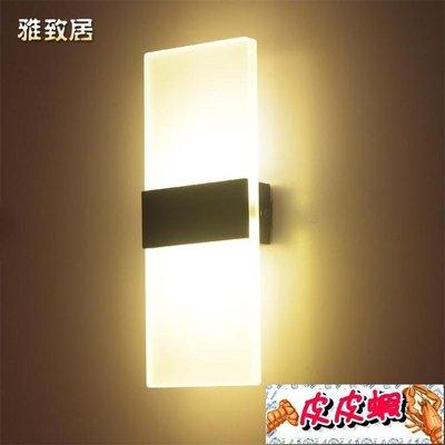 LED壁燈極簡約現代床頭客廳過道臥室餐廳陽台樓梯牆壁燈北歐燈具【皮皮蝦】