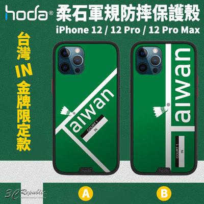 hoda 台灣 羽球 金牌 限定款 柔石 軍規防摔 保護殼 手機殼 適用於iPhone12 Pro Max