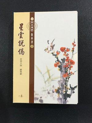 九禾二手書 金玉滿堂教科書2--星雲說偈/星雲大師 201005