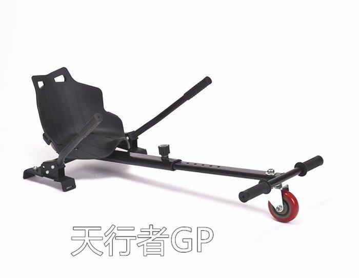 天行者 GP 加厚 高端 卡丁車 車架 平衡車 電動車 電動滑板 扭扭車 車架 貨架 賽車
