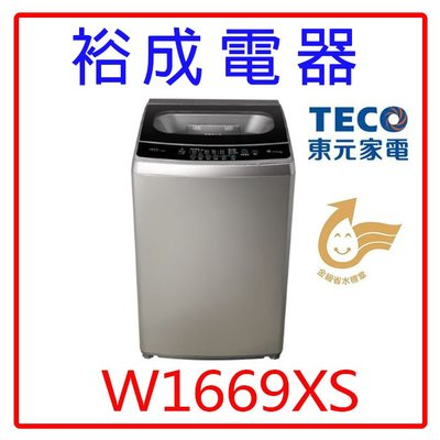 【裕成電器‧鳳山實體店】東元變頻16KG洗衣機W1669XS另售NA-V130EBS-S NA-V130GT-L 國際