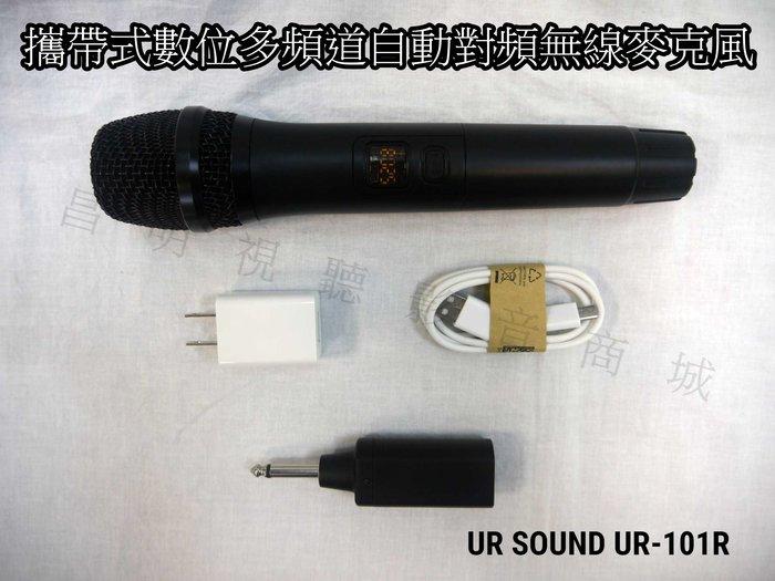 【昌明視聽】攜帶式數位多頻道自動對頻無線麥克風 UR SOUND UR-101R 多頻道一鍵換頻 手握麥克風 UHF