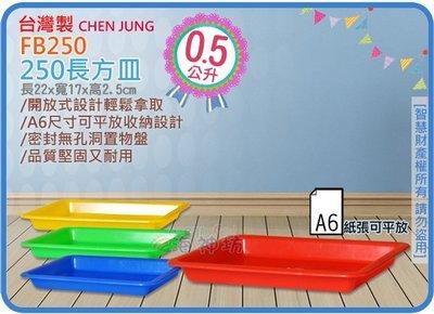 =海神坊=台灣製 FB250 250長方皿 方形長方盤 塑膠盤 敬果盤 滴水盤 收納盤 0.5L 396入3850元免運