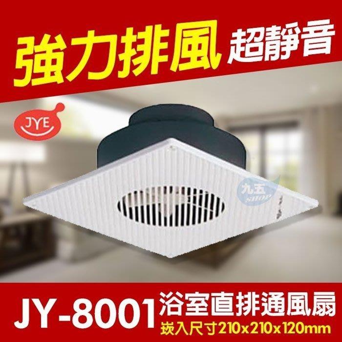 含稅 中一電工 JY-8001 直排浴室通風扇 浴室通風扇 直排 排風扇 換氣扇 通風扇 110V 保固一年『九五居家』