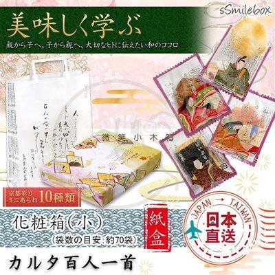 微笑小木箱『綜合仙貝小紙盒(70袋)』 日本空運代購 日本越光米 日本製 小倉山莊 百人一首 綜合仙貝 米果 禮盒