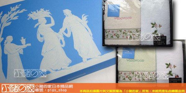 【小豬的家】WEDGWOOD~世界精品名牌毛巾/方巾禮盒(禮物)日本製/新年新樂活