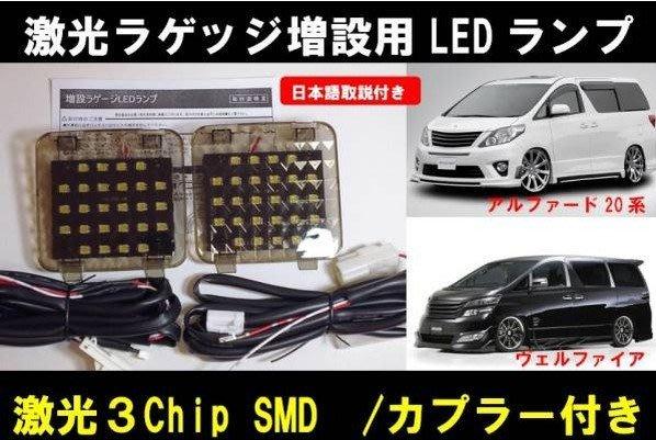 ◇光速LED精品◇豐田 ALPHARD 後箱燈 尾箱燈 行李箱燈