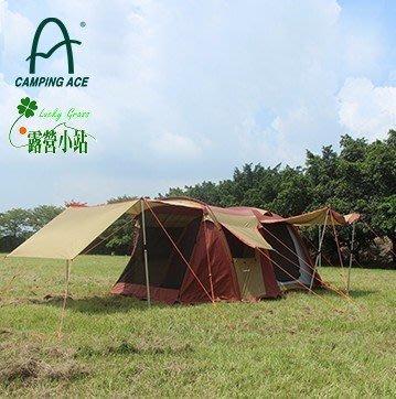 露營小站~【ARC-643】野樂露營達人鋁合金帳篷、家庭帳、一房一廳-國旅卡