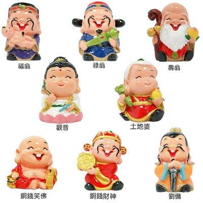 【Treewalker露遊】Q版神明公仔 陶瓷 擺飾裝飾 何仙姑 觀音 文昌 八仙 笑佛 財神 沙和尚