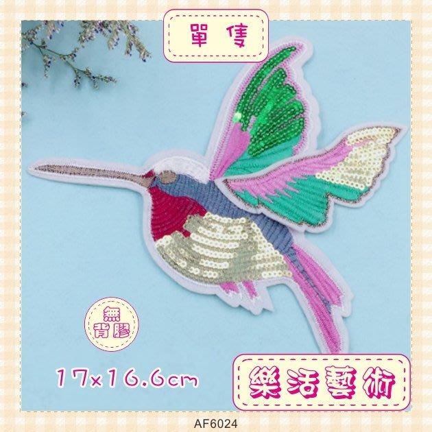 樂活藝術「燙貼布」 ~ 閃亮蜂鳥 亮片刺繡布貼 DIY 熨燙貼《單隻出售》《無背膠》【現貨】【AF6024】