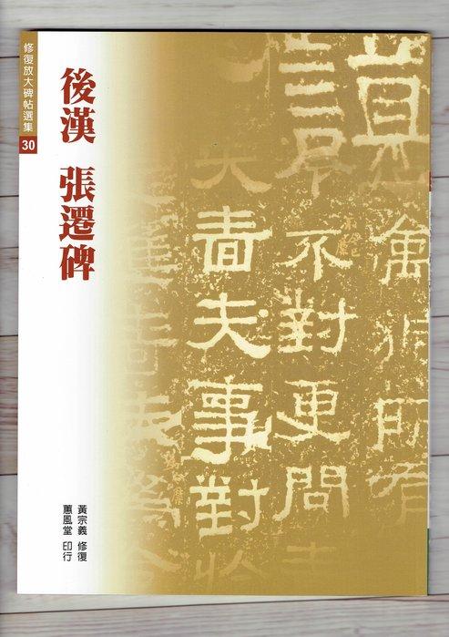正大筆莊~『後漢 張遷碑』(修復放大碑帖選集30) 書法 字帖 蕙風堂出版