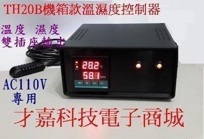 【才嘉科技】TH20B 溫濕度控制器 AC110~220V通用 (不附電源線)機箱款 孵化,大棚,養殖,烤房