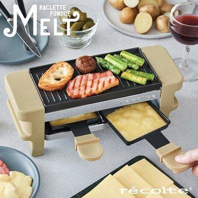 日本 recolte Melt 迷你煎烤盤 奶油黃