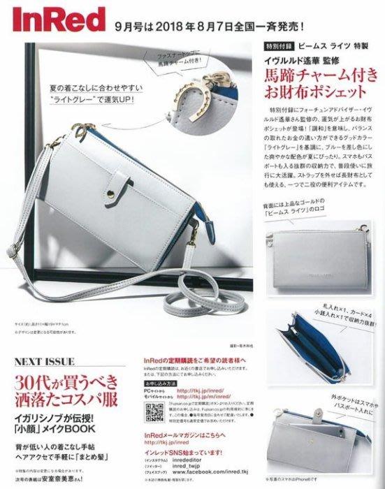 【現貨】日本雜誌附贈 In Red BEAMS LIGHTS 馬蹄  手拿包 卡包 收納包
