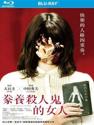 藍光電影 [日] 豢養殺人鬼的女人 The Woman Who Keeps A Murderer (2019)