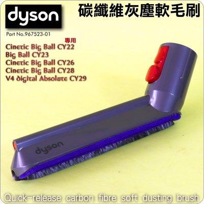 #鈺珩#Dyson原廠新版碳纖維抗靜電軟毛V4刷頭Carbon fiber soft dusting CY22 CY23