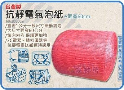 =海神坊=台灣製 10mm 抗靜電氣泡紙 60*9000cm 搬運包裝 寄貨 保護產品最佳選擇 氣泡布 泡棉 4入免運