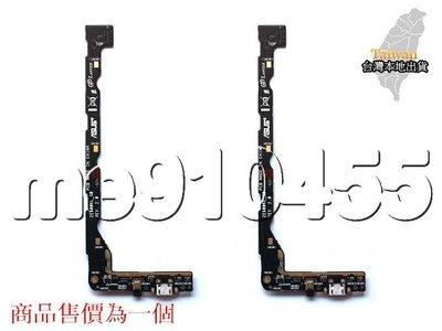 ASUS ZenFone 2 Laser ZE601KL 尾插排線 6吋 Z011D 尾插 排線 充電排線