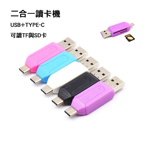 「歐拉亞」現貨 二合一 otg 讀卡機 Type-C micro USB OTG 讀卡器 TF卡