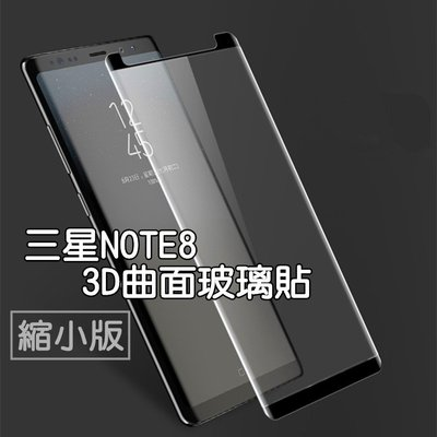 Samsung NOTE8 3D曲面玻璃貼 縮小版 NOTE8玻璃貼 NOTE8滿版玻璃貼 縮小滿版 三星