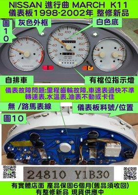 NISSAN K11 MARCH 儀表板 2002- 24810-Y1B30 車速表 轉速表 維修 修理 (白底/灰框/