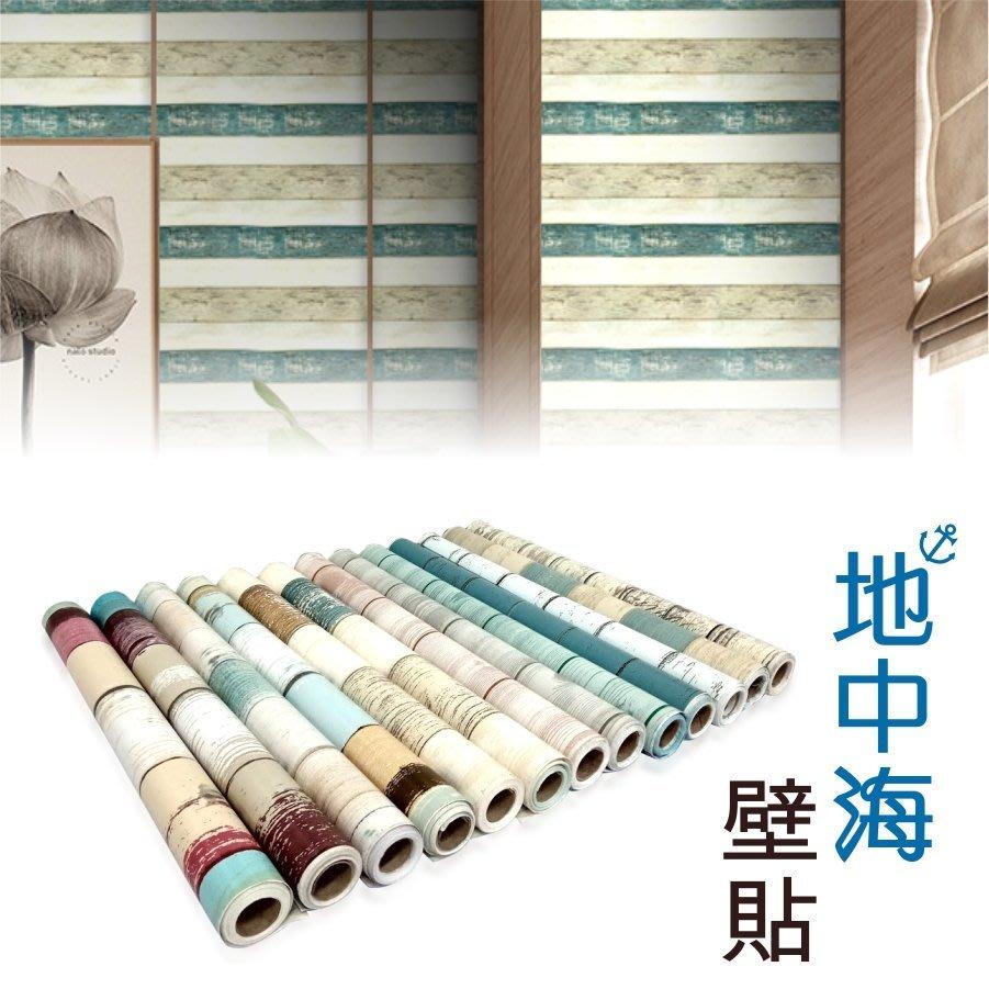 壁紙 地中海 壁貼 每捲500公分 貼紙 自黏帶膠 復古風 壁貼 牆貼 可貼磁磚 傢俱 飄揚生活館