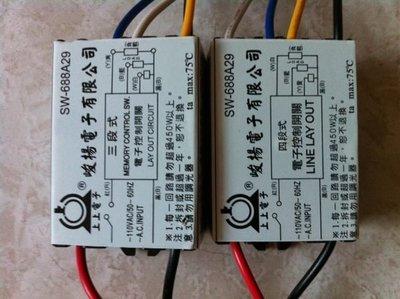 MIT 台灣製造 IC電子控制開關 三段 四段 吊扇燈 電燈 美術燈可用 電子開關
