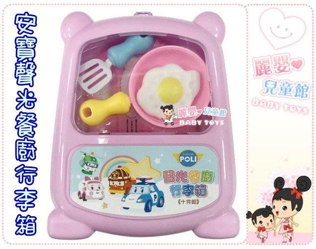 麗嬰兒童玩具館~波力玩具系列-智博-安寶聲光餐廚行李箱.扮家家酒聲光玩具