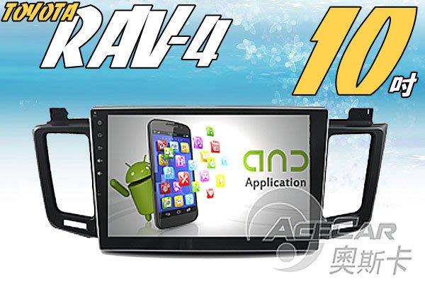**Ji汽車音響**ACECAR 奧斯卡 RAV4 10吋安卓系統主機 極速四核 導航  手機互連
