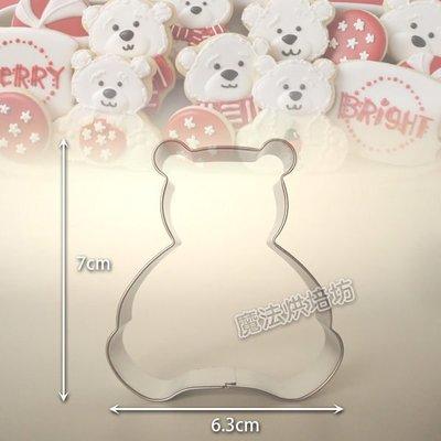 魔法烘培坊_ CS0102_001B 小熊不銹鋼餅乾模 : 小熊餅乾模、小熊不鏽鋼餅乾模、收涎餅乾模