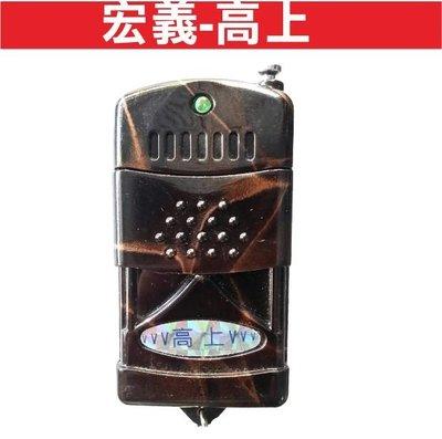 {遙控器達人}宏義-高上 自行撥碼 發射器 快速捲門 電動門遙控器 各式遙控器維修 鐵捲門遙控器 拷貝