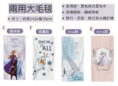 【現貨1組4款】 7-11 冰雪奇緣 ...