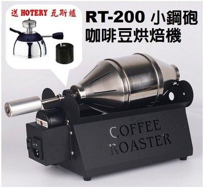 【 米拉羅咖啡】(含瓦斯爐及充氣座)台灣製E-train皇家火車RT-200小鋼砲咖啡豆烘焙機 炒豆機 烘豆機