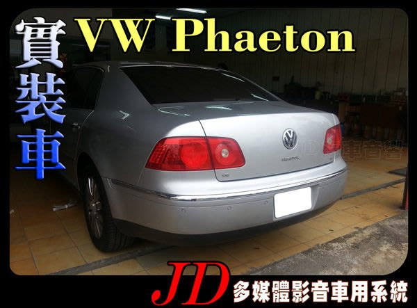 【JD 新北 桃園】VW Phaeton 福斯 PAPAGO 導航王 HD數位電視 360度環景系統 BSM盲區偵測 倒車顯影 手機鏡像。實車安裝 實裝車