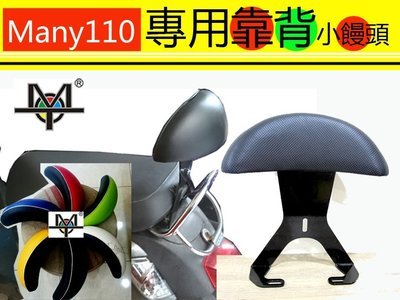 【MOT摩改】many 100/110...