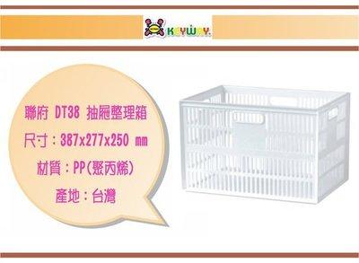 (即急集)買4個免運不含偏遠 聯府 DT38 抽屜整理箱 /台灣製