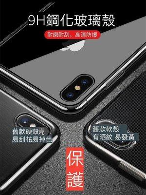 【超商店到店免運費】IPhone 9H鋼化玻璃保護殼
