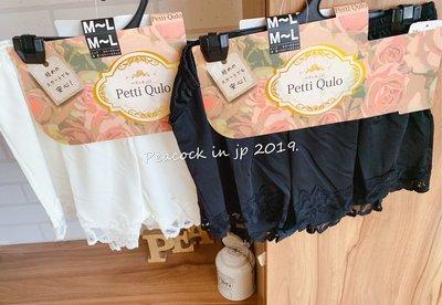 Peacock in jp2020#日本 Liapom百搭下擺蕾絲花邊內搭安全褲白 M~L 現貨1