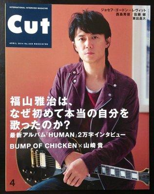 日版CUT雜誌14年4月號 : 福山雅治+西島秀俊+佐藤健+宮崎葵+綾野剛+東出昌大