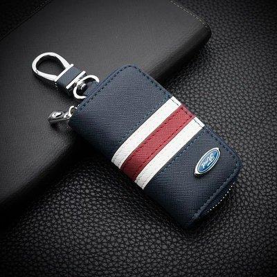 ⑦色花**福特新蒙迪歐銳界福克斯金牛座翼虎野馬撼路者條紋時尚新款帶車標鑰匙包 汽車改裝鑰匙包鑰匙扣