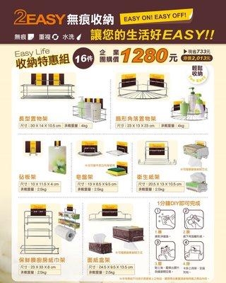 台灣專利設計/16件一次備齊/無痕收納讓您的家煥然一新/2EASY無痕收納架組合/無痕收納架系列