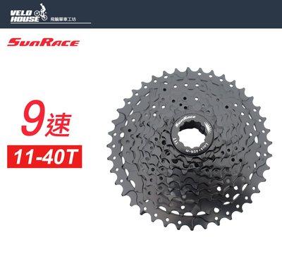 【飛輪單車】SunRACE CSM980 9速卡式飛輪 九速爬坡盤(11-40T爬坡用)[05204342]