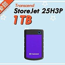 【公司貨台灣保固】創見 1TB 1T 25H3P TS1TSJ25H3P 紫色 2.5吋 外接行動硬碟 外接硬碟 軍規