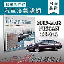 Jt車材 - 蜂巢式活性碳冷氣濾網 - 日產 NISSAN TEANA 2009-2018年 吸除異味