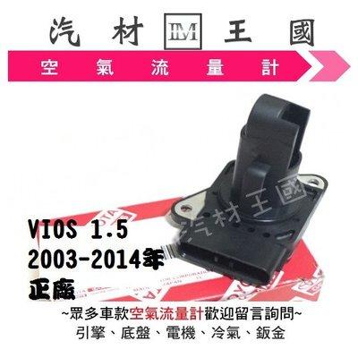 【LM汽材王國】 空氣流量器 VIOS 1.5 2003-2014年 正廠 原廠 空氣流量計 總成 TOYOTA 豐田