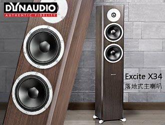 【風尚音響】DYNAUDIO Excite X34 落地型主喇叭✦缺貨中✦