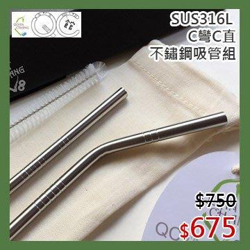 【光合作用】QC館 SUS316L C彎C直環保吸管組、日本鋼材、醫療級不鏽鋼、100%台灣製造、SGS、不塑