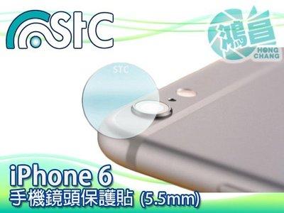 【鴻昌】STC 鏡頭玻璃保護貼 iPhone 6(s) / 6(s) Plus【1入】鏡頭貼 i6 i6s +